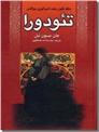 خرید کتاب تئودورا از: www.ashja.com - کتابسرای اشجع