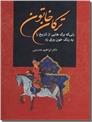 خرید کتاب ترکان خاتون از: www.ashja.com - کتابسرای اشجع