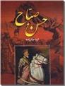 خرید کتاب حسن صباح از: www.ashja.com - کتابسرای اشجع