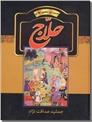 خرید کتاب حلاج از: www.ashja.com - کتابسرای اشجع