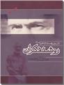 خرید کتاب در خدمت و خیانت روشنفکران از: www.ashja.com - کتابسرای اشجع