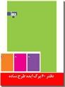 خرید کتاب دفتر 60 برگ سیمی الوان از: www.ashja.com - کتابسرای اشجع