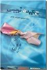 خرید کتاب چکیده نویسی از: www.ashja.com - کتابسرای اشجع