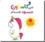 خرید کتاب راز دره نالان از: www.ashja.com - کتابسرای اشجع