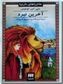 خرید کتاب آخرین نبرد از: www.ashja.com - کتابسرای اشجع