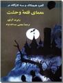 خرید کتاب معمای قلعه وحشت از: www.ashja.com - کتابسرای اشجع