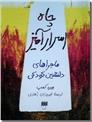 خرید کتاب چاه اسرارآمیز از: www.ashja.com - کتابسرای اشجع