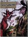 خرید کتاب حکایت های ازوپ از: www.ashja.com - کتابسرای اشجع