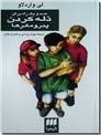 خرید کتاب صد و یک راه برای ذله کردن پدر و مادرها از: www.ashja.com - کتابسرای اشجع