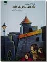 خرید کتاب بچه های محل در قلعه از: www.ashja.com - کتابسرای اشجع