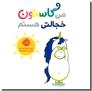 خرید کتاب راز آیینه تسخیر شده از: www.ashja.com - کتابسرای اشجع