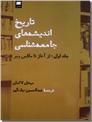خرید کتاب تاریخ اندیشه های جامعه شناسی - جلد اول از: www.ashja.com - کتابسرای اشجع
