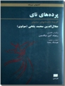خرید کتاب پرده های نای - گزیده داستان های مثنوی از: www.ashja.com - کتابسرای اشجع