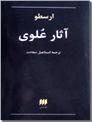 خرید کتاب آثار علوی از: www.ashja.com - کتابسرای اشجع