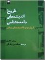خرید کتاب تاریخ اندیشه های جامعه شناسی - جلد دوم از: www.ashja.com - کتابسرای اشجع