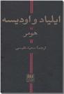 خرید کتاب ایلیاد و اودیسه از: www.ashja.com - کتابسرای اشجع