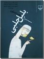 خرید کتاب بلبل حلبی از: www.ashja.com - کتابسرای اشجع