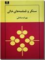 خرید کتاب سنگر و قمقمه های خالی از: www.ashja.com - کتابسرای اشجع