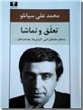 خرید کتاب تعلق و تماشا از: www.ashja.com - کتابسرای اشجع