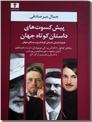 خرید کتاب پیش کسوت های داستان کوتاه جهان از: www.ashja.com - کتابسرای اشجع