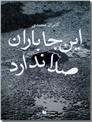 خرید کتاب این جا باران صدا ندارد از: www.ashja.com - کتابسرای اشجع