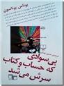 خرید کتاب بی سوادی که حساب و کتاب سرش می شد از: www.ashja.com - کتابسرای اشجع