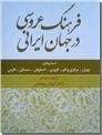 خرید کتاب فرهنگ عروسی در جهان ایرانی از: www.ashja.com - کتابسرای اشجع