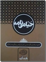 خرید کتاب خیامی نامه از: www.ashja.com - کتابسرای اشجع