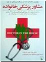 خرید کتاب مشاور پزشکی خانواده از: www.ashja.com - کتابسرای اشجع