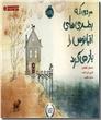 خرید کتاب سالومه از: www.ashja.com - کتابسرای اشجع