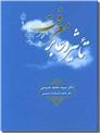 خرید کتاب تاثیر دعا بر معرفت از: www.ashja.com - کتابسرای اشجع