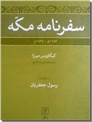 خرید کتاب سفرنامه مکه - مسالک السالکین از: www.ashja.com - کتابسرای اشجع