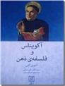 خرید کتاب آکویناس و فلسفه ذهن از: www.ashja.com - کتابسرای اشجع