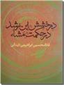 خرید کتاب درخشش ابن رشد در حکمت مشاء از: www.ashja.com - کتابسرای اشجع