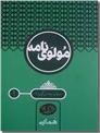 خرید کتاب مولوی نامه - 2 جلدی از: www.ashja.com - کتابسرای اشجع