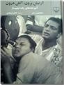 خرید کتاب آرامش برون آتش درون از: www.ashja.com - کتابسرای اشجع
