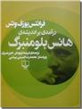خرید کتاب درآمدی بر اندیشه هانس بلومنبرگ از: www.ashja.com - کتابسرای اشجع
