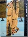 خرید کتاب آندری تارکوفسکی و راهش از: www.ashja.com - کتابسرای اشجع