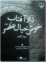 خرید کتاب زیر آفتاب خوش خیال عصر از: www.ashja.com - کتابسرای اشجع
