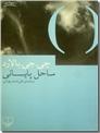 خرید کتاب ساحل پایانی از: www.ashja.com - کتابسرای اشجع