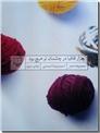 خرید کتاب هزار اقاقیا در چشمان تو هیچ بود از: www.ashja.com - کتابسرای اشجع