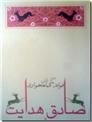 خرید کتاب فواید گیاهخواری از: www.ashja.com - کتابسرای اشجع