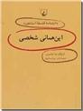 خرید کتاب این همانی شخصی از: www.ashja.com - کتابسرای اشجع