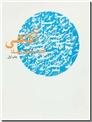 خرید کتاب آگاهی از: www.ashja.com - کتابسرای اشجع