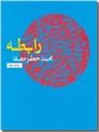 خرید کتاب رابطه از: www.ashja.com - کتابسرای اشجع