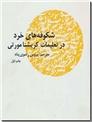 خرید کتاب شکوفه های خرد در تعلیمات کریشنا مورتی از: www.ashja.com - کتابسرای اشجع