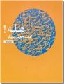 خرید کتاب هله - مصفا از: www.ashja.com - کتابسرای اشجع