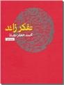 خرید کتاب تفکر زاید - تفکر زائد از: www.ashja.com - کتابسرای اشجع
