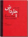 خرید کتاب چارداش از: www.ashja.com - کتابسرای اشجع