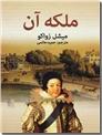 خرید کتاب ملکه آن از: www.ashja.com - کتابسرای اشجع